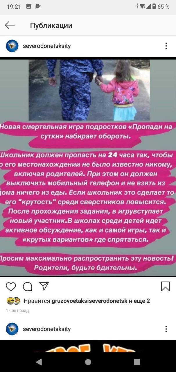 ТОП-7 опасных детских игр. Как обезопасить юных северодончан?, фото-1