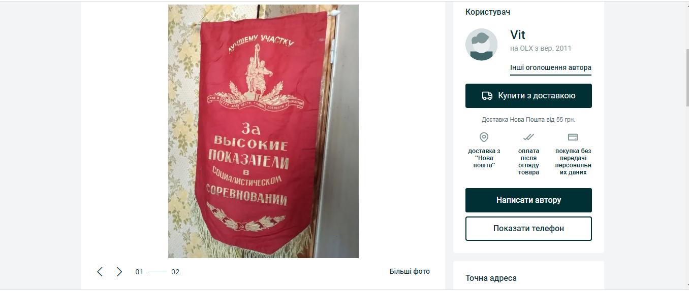 """Что продают северодончане? ТОП предложений для ценителей """"раритета"""", фото-6"""