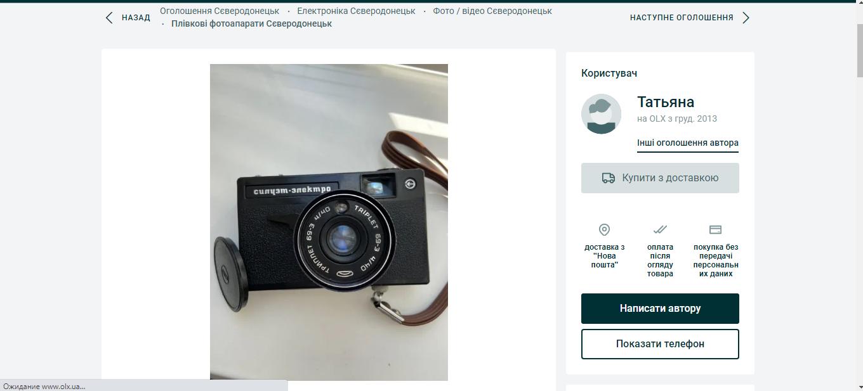 """Что продают северодончане? ТОП предложений для ценителей """"раритета"""", фото-7"""
