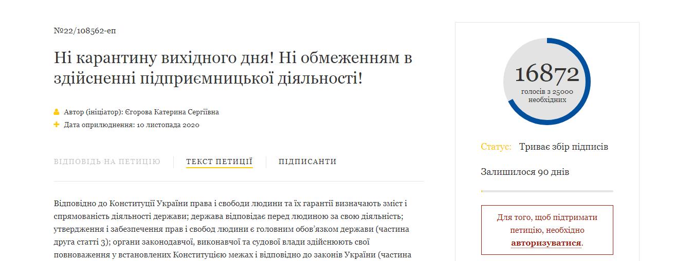 """Глас народа: северодончанам предлагают подписать петицию против """"карантина выходного дня"""" , фото-1"""