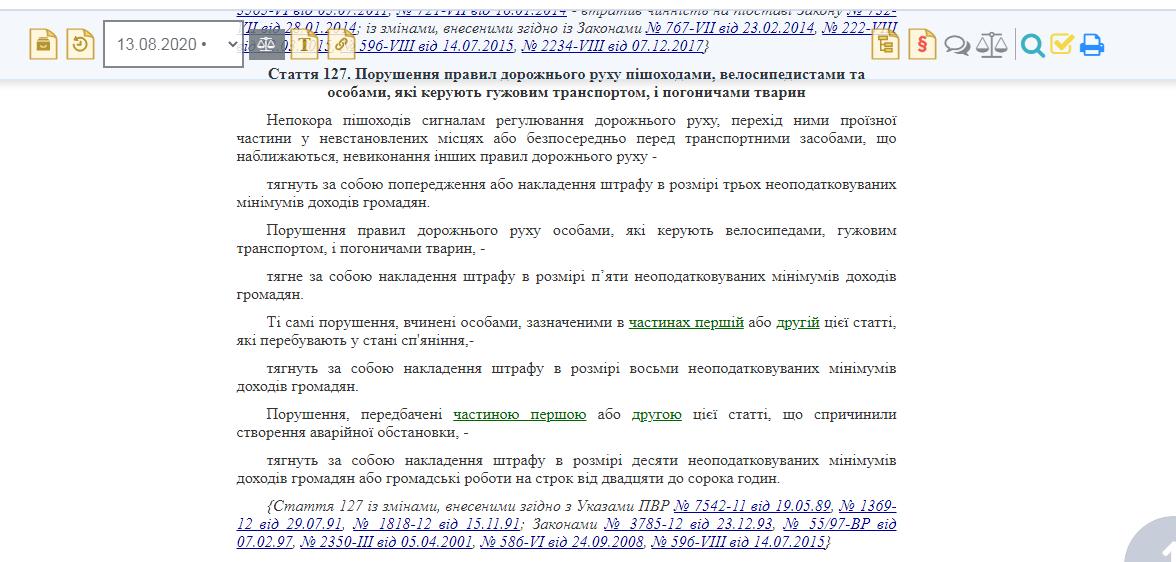 Пешеходов Северодонецка не штрафуют за нарушения ПДД, фото-2