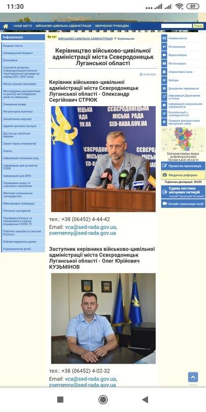 Власть меняется: в Северодонецке заместитель главы ВГА покинул свой пост , фото-2
