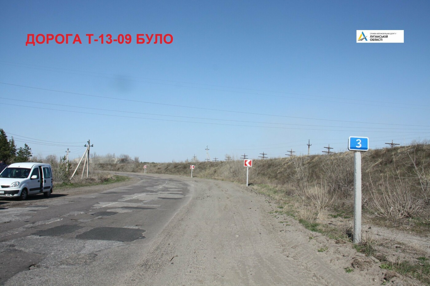 Было - стало. Автодорожники показали результаты ремонта дороги Северодонецк-Станица-Луганская, фото-3