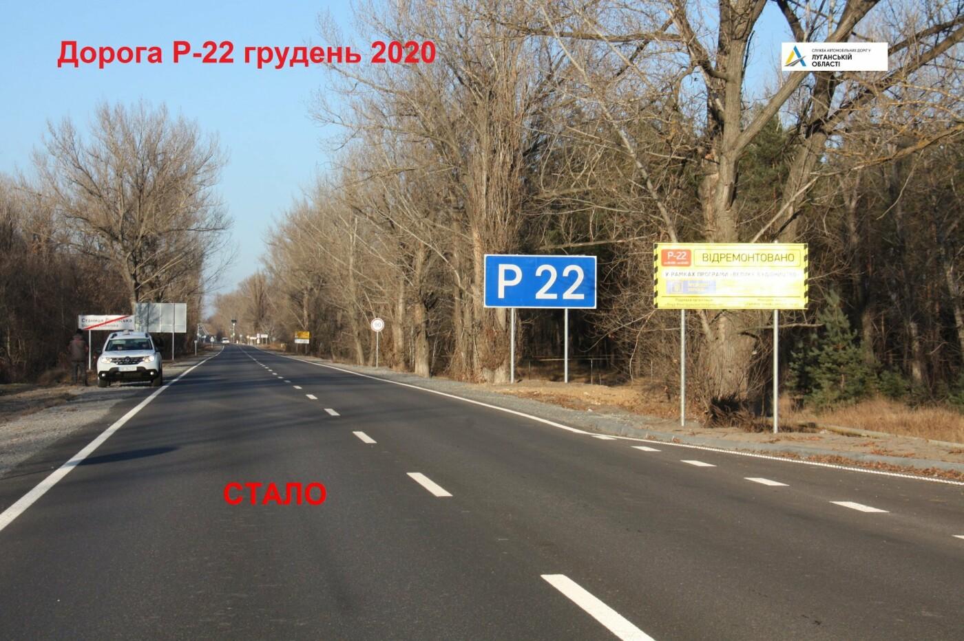 Было - стало. Автодорожники показали результаты ремонта дороги Северодонецк-Станица-Луганская, фото-12