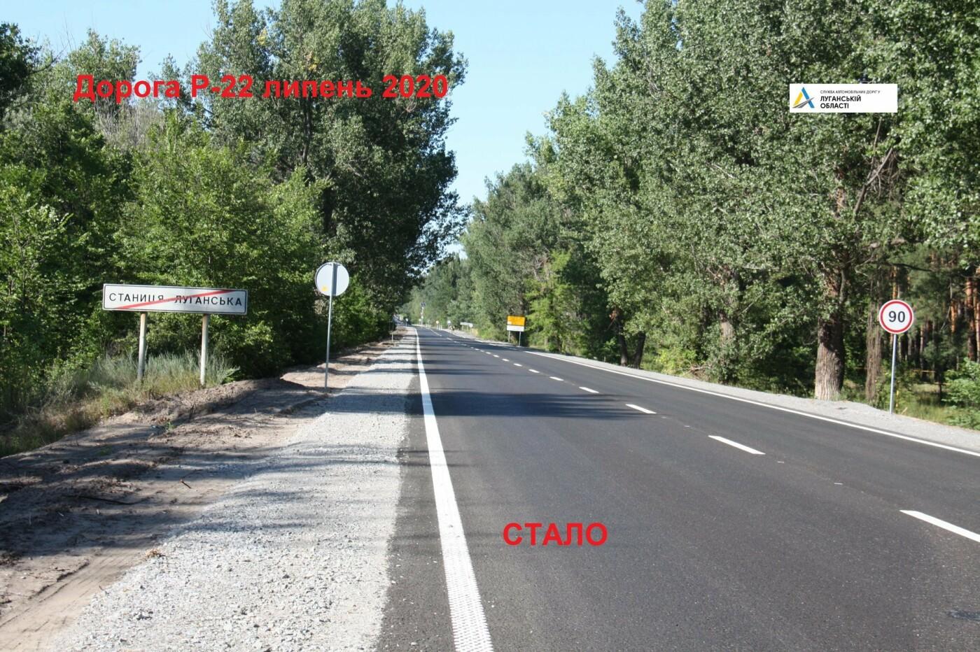 Было - стало. Автодорожники показали результаты ремонта дороги Северодонецк-Станица-Луганская, фото-14