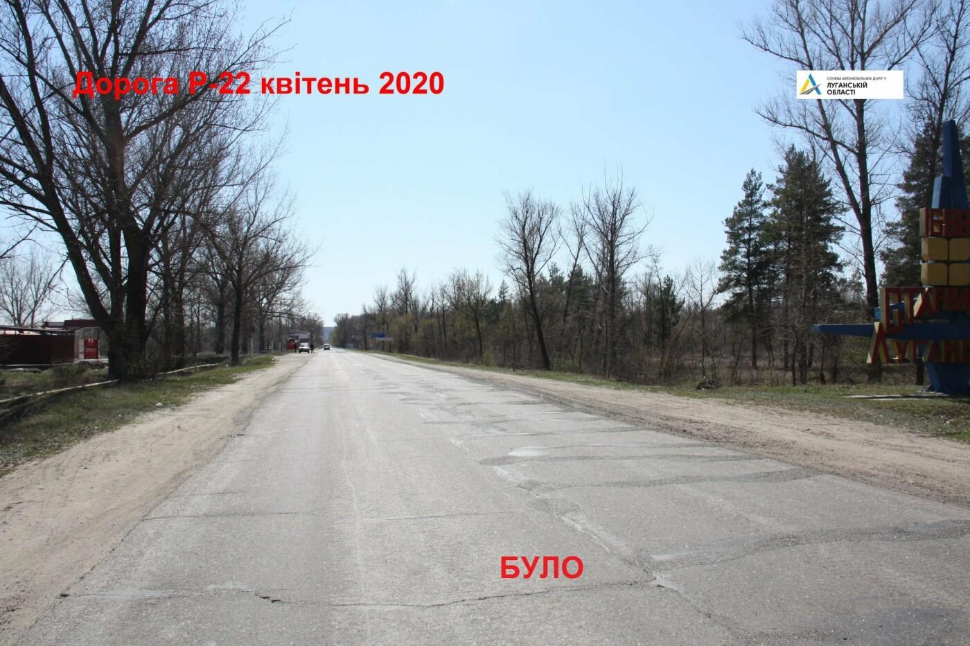 Было - стало. Автодорожники показали результаты ремонта дороги Северодонецк-Станица-Луганская, фото-15