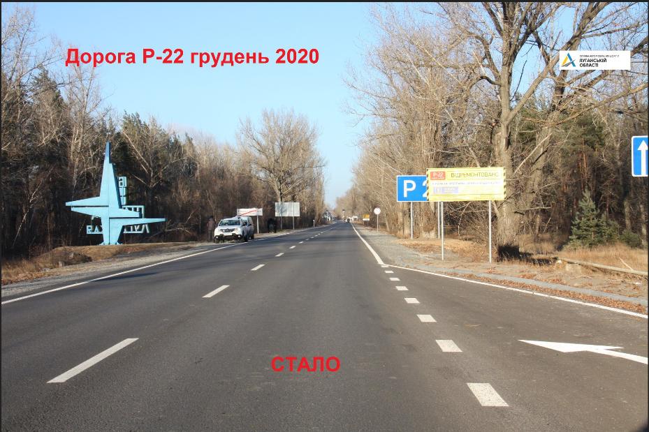 Было - стало. Автодорожники показали результаты ремонта дороги Северодонецк-Станица-Луганская, фото-10