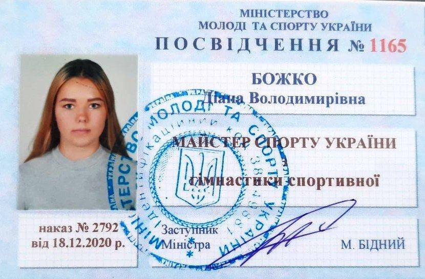 Северодончанке присвоено звание Мастера спорта Украины , фото-1