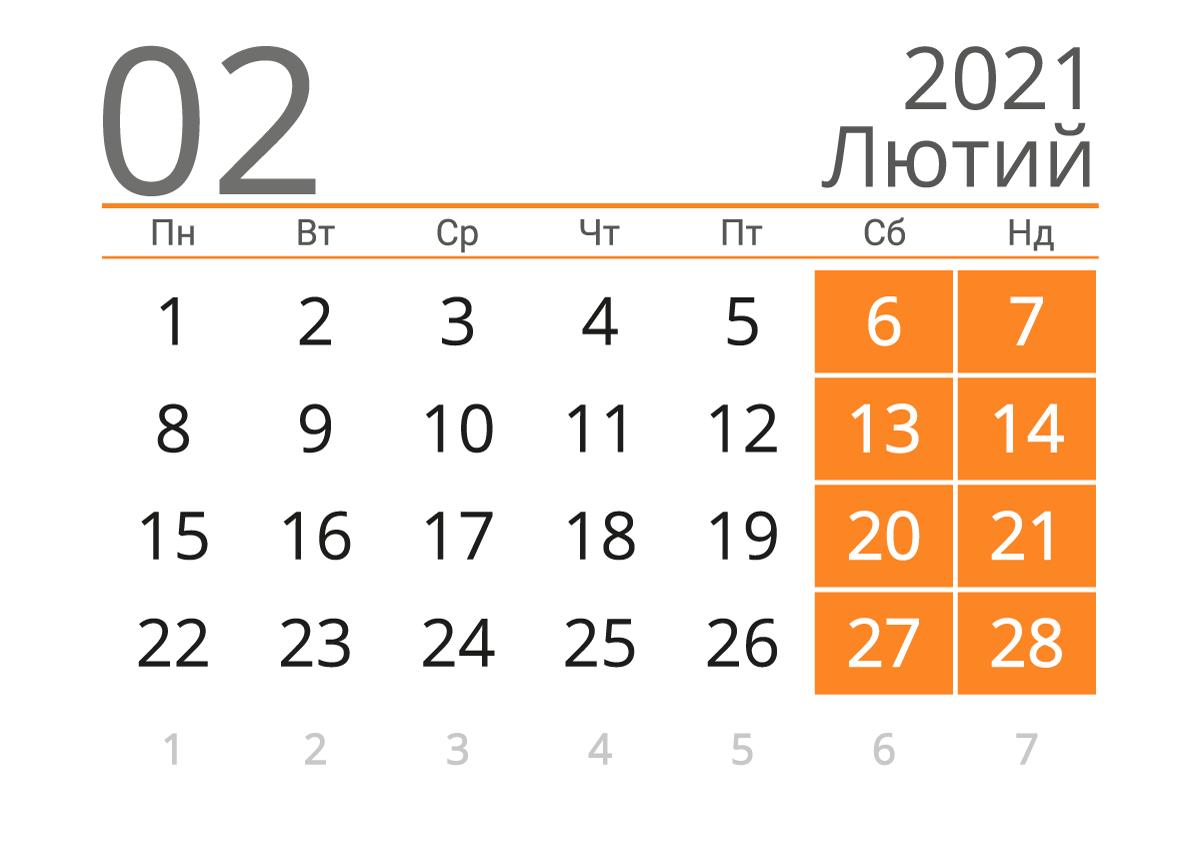 Праздники и выходные в феврале: сколько будем отдыхать в третий месяц зимы  , фото-1