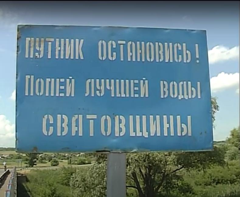 Родники Луганщины: 13 мест, где можно набрать чистой воды, фото-3