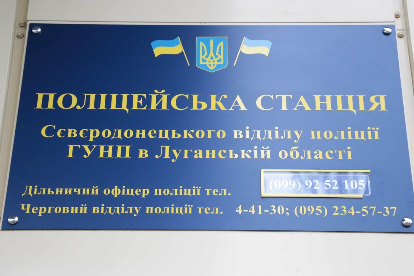 В Северодонецке открылась первая полицейская станция (фото) , фото-7