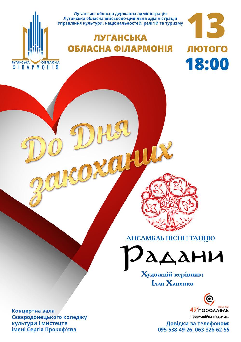 Идеальный день: 10 вариантов где можно необычно провести День Святого Валентина на Донбассе, фото-7