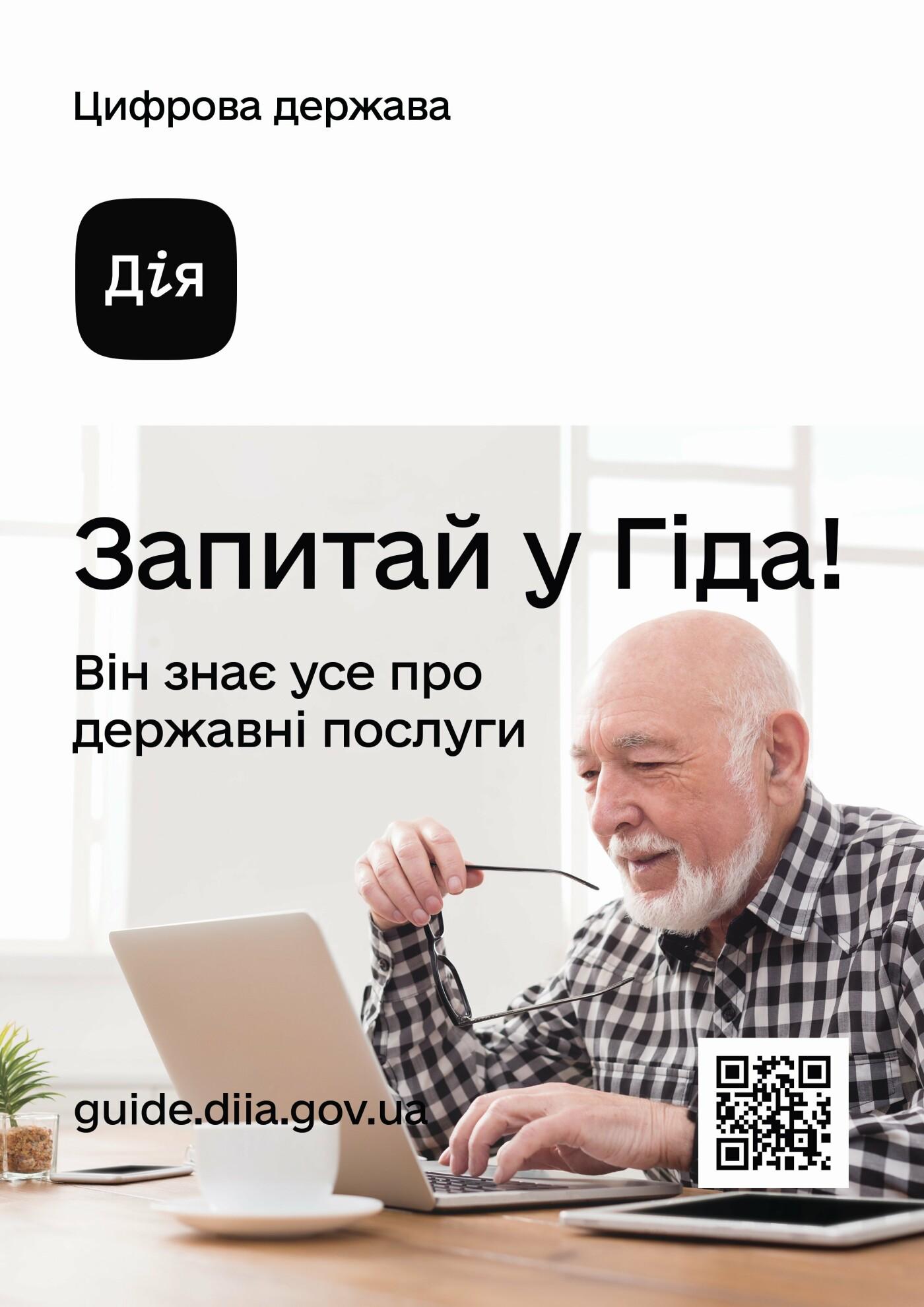 Жители Луганщины могут воспользоваться онлайн-порталом государственных услуг , фото-2