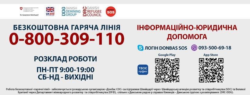 Добрый Северодонецк: социальные службы и общественные организации где можно получить помощь, фото-2