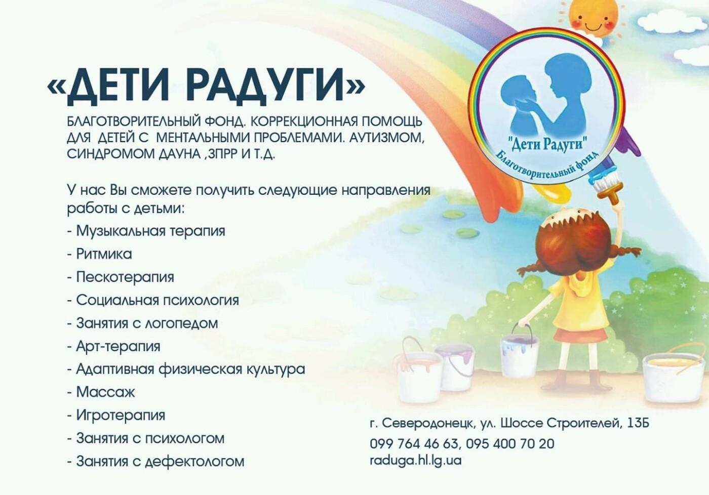 Добрый Северодонецк: социальные службы и общественные организации где можно получить помощь, фото-5