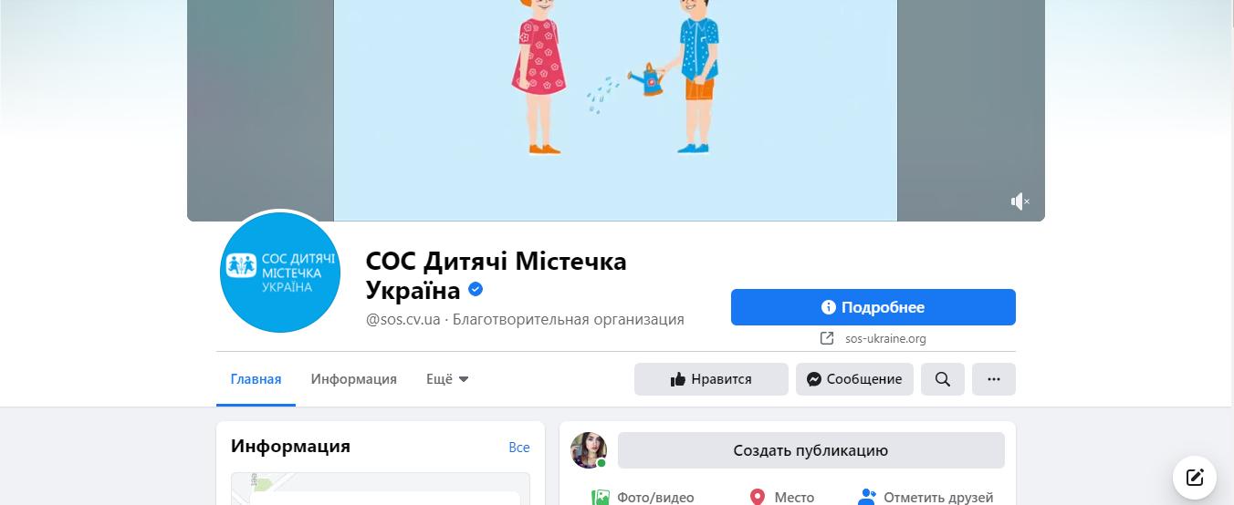 Добрый Северодонецк: социальные службы и общественные организации где можно получить помощь, фото-7