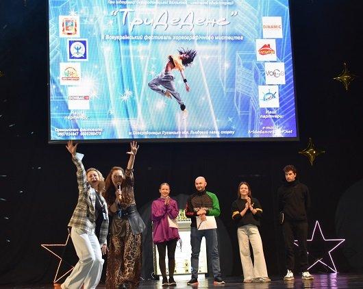 В Северодонецке прошел Всеукраинский фестиваль хореографического искусства , фото-2