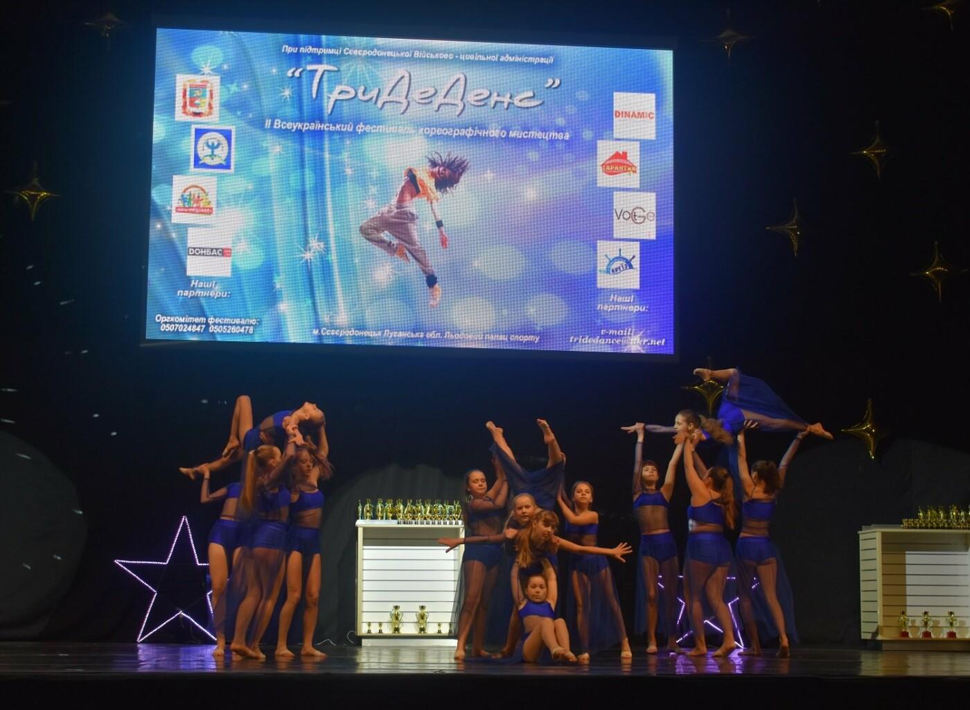 В Северодонецке прошел Всеукраинский фестиваль хореографического искусства , фото-9