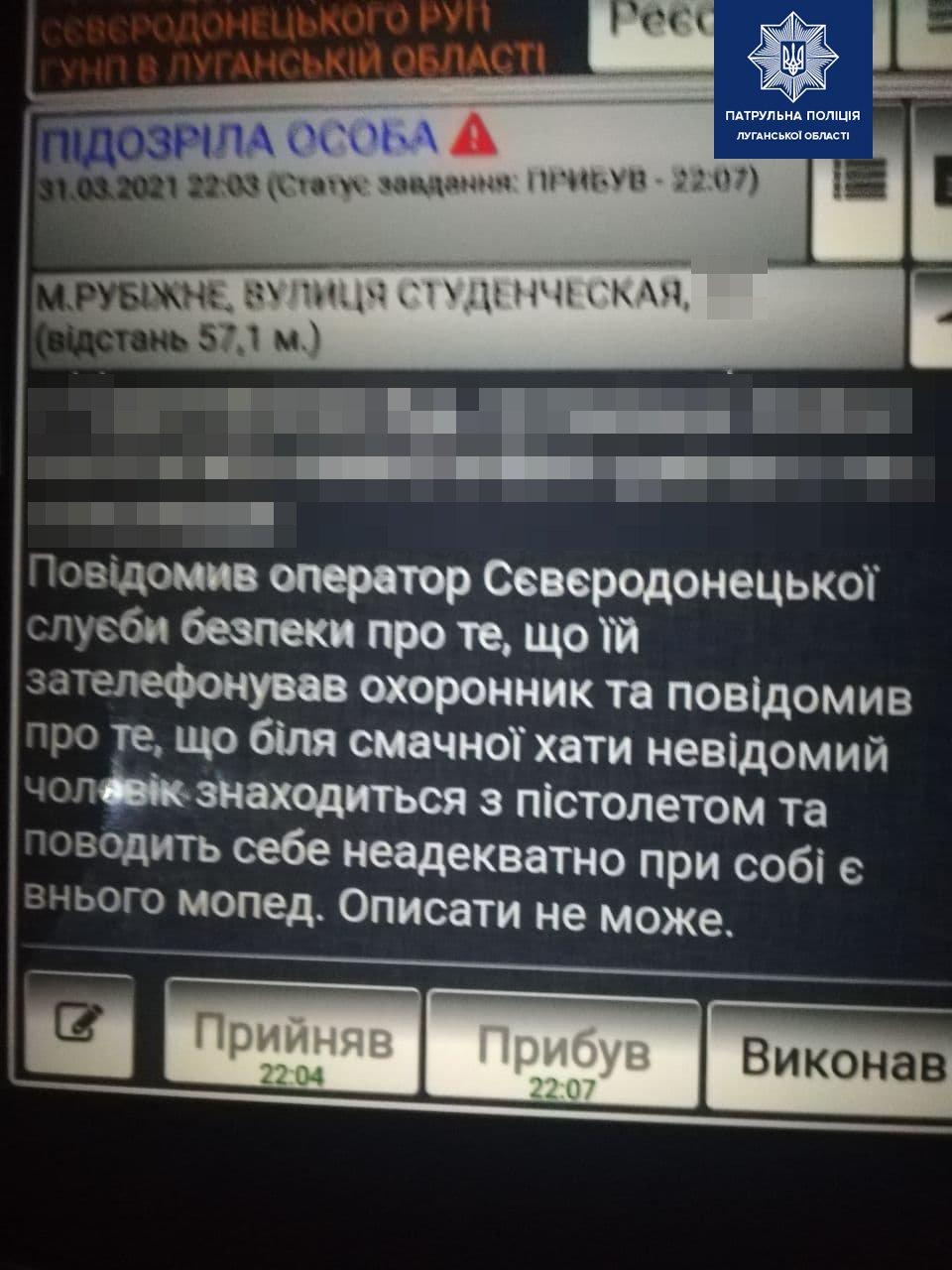 Розыск опасного преступника: На Луганщине мужчина бросил в полицейских гранату , фото-2