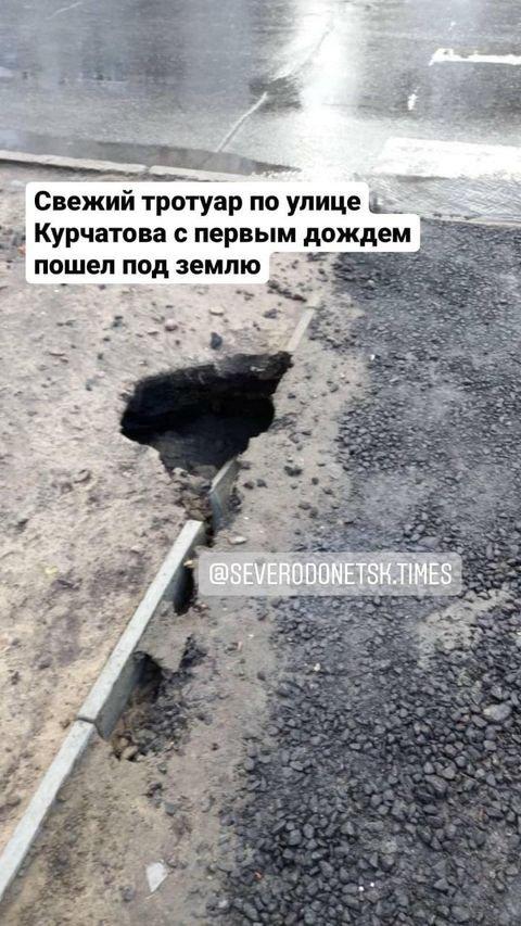 Ситуацию с повреждёнными после дождя тротуарами в Северодонецке решили исправить песком, фото-1