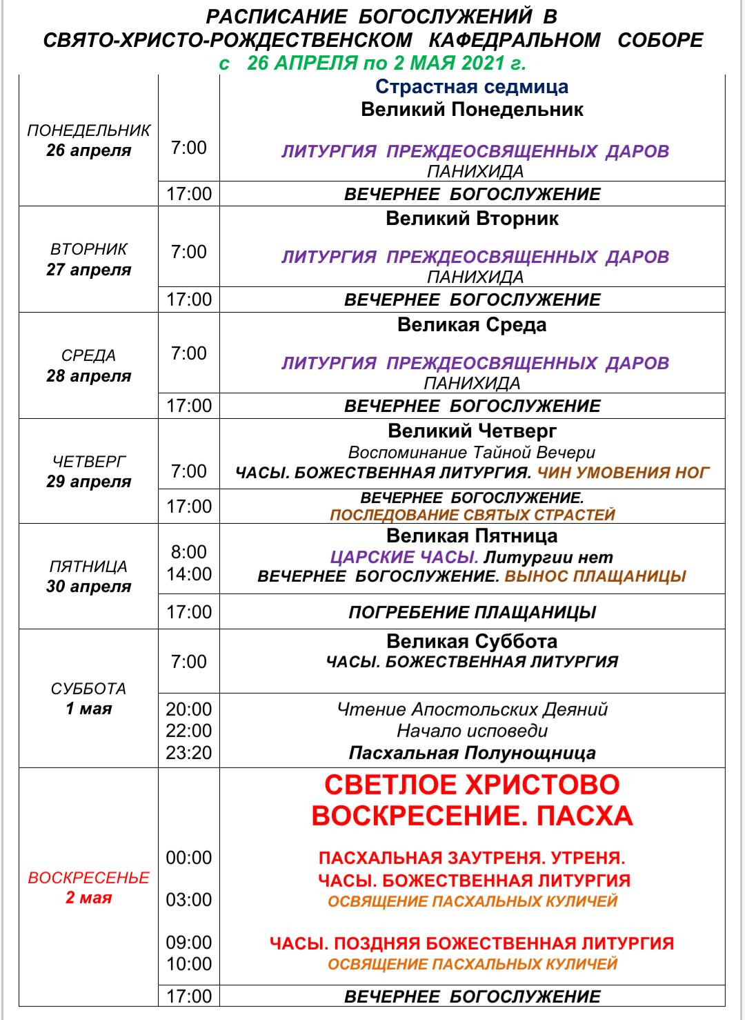 Расписание богослужений в Христо-Рождественском кафедральном соборе