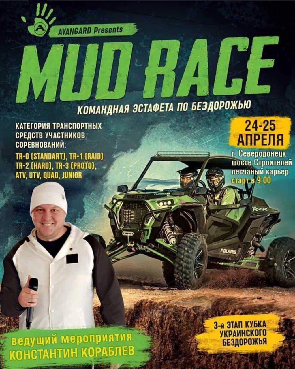 """Командная эстафета по бездорожью """"MUD RACE"""""""