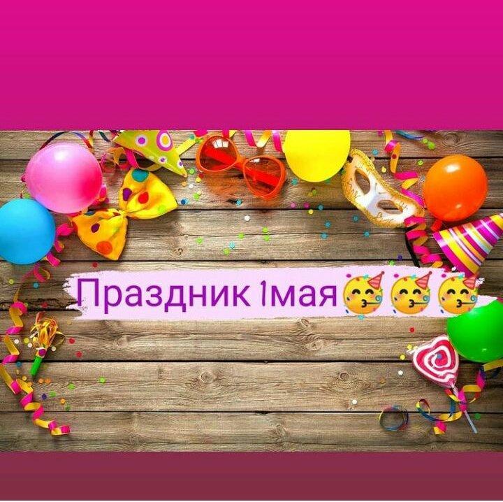 Весенний праздник 1 мая