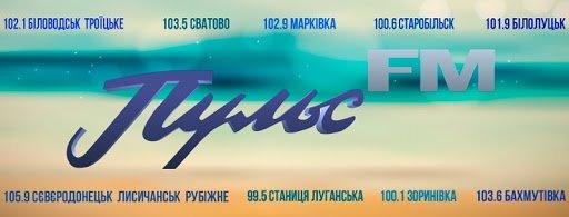 На волнах хорошего настроения: какие радиостанции транслируются в Северодонецке, фото-5