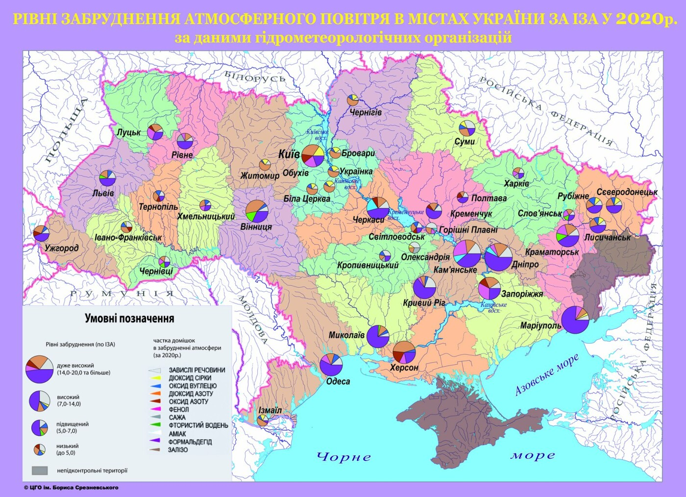 Северодонецк занял 19 место в Украине по уровню загрязнённости атмосферного воздуха в 2020 году, фото-1