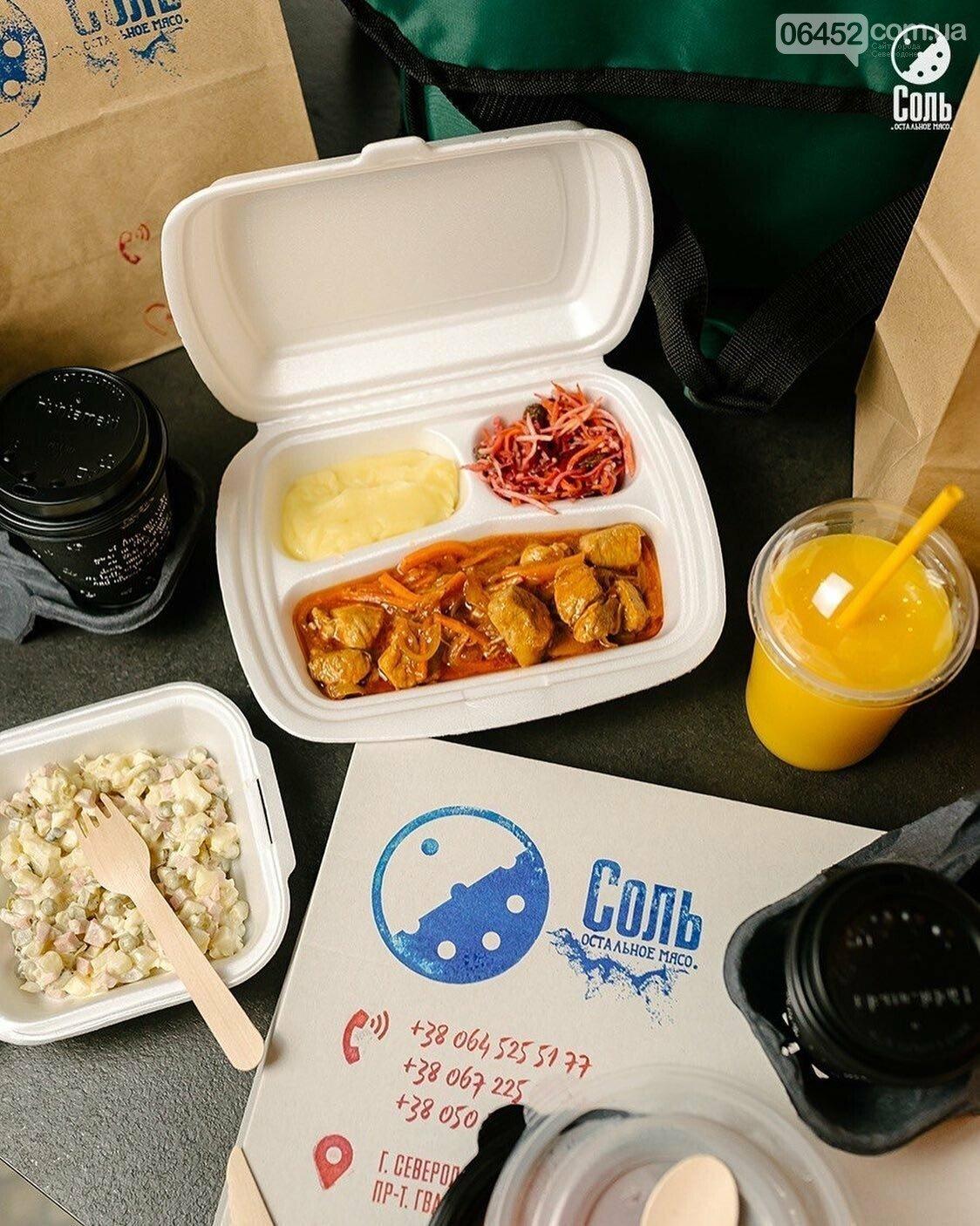Только бы не набрать: сервисы по доставке еды на дом в Северодонецке, фото-5