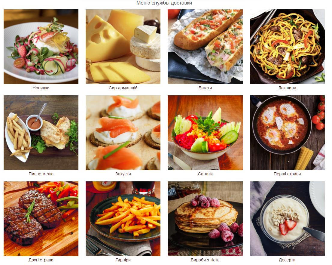 Только бы не набрать: сервисы по доставке еды на дом в Северодонецке, фото-8