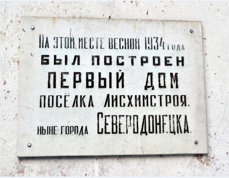 К Дню рождения Северодонецка: интересные факты из жизни нашего города , фото-1