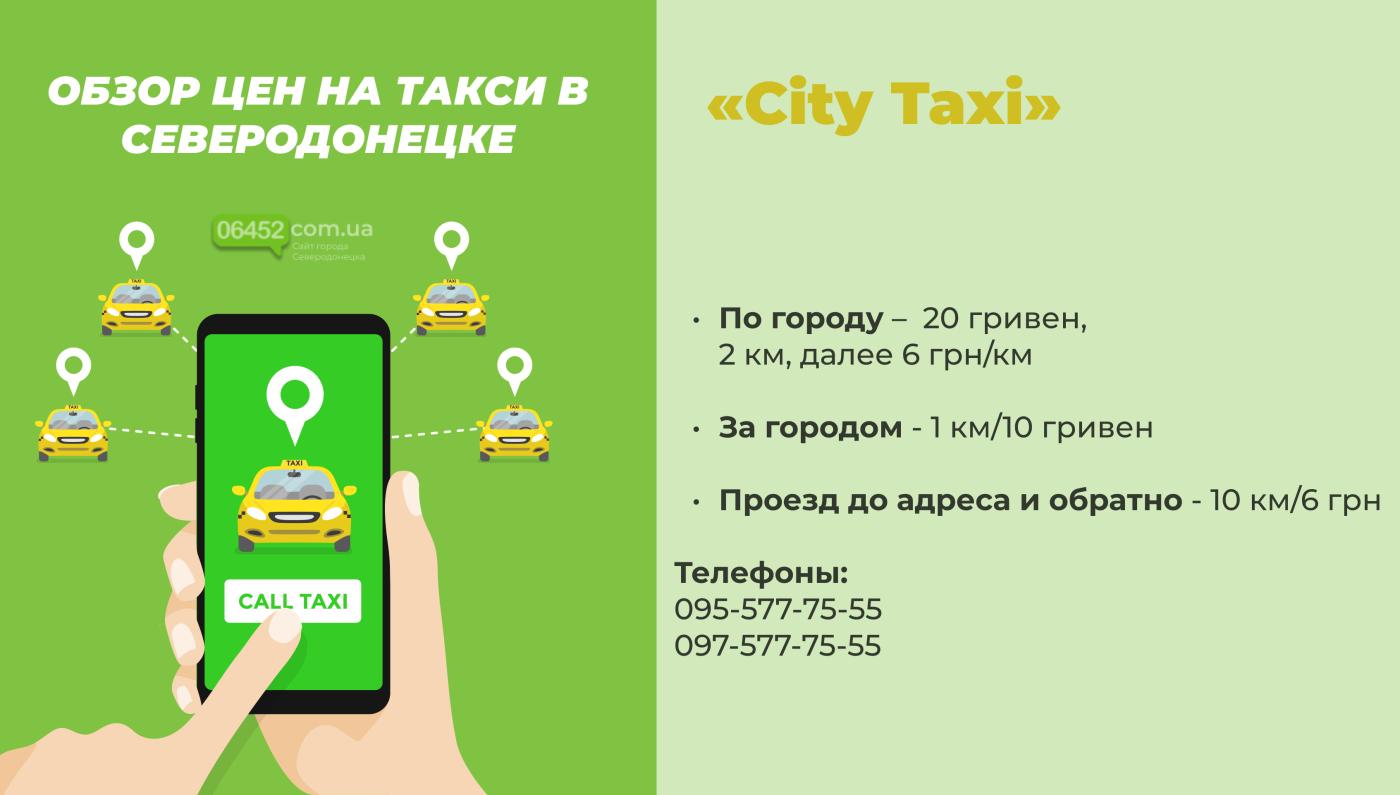 «City Taxi» в Северодонецке