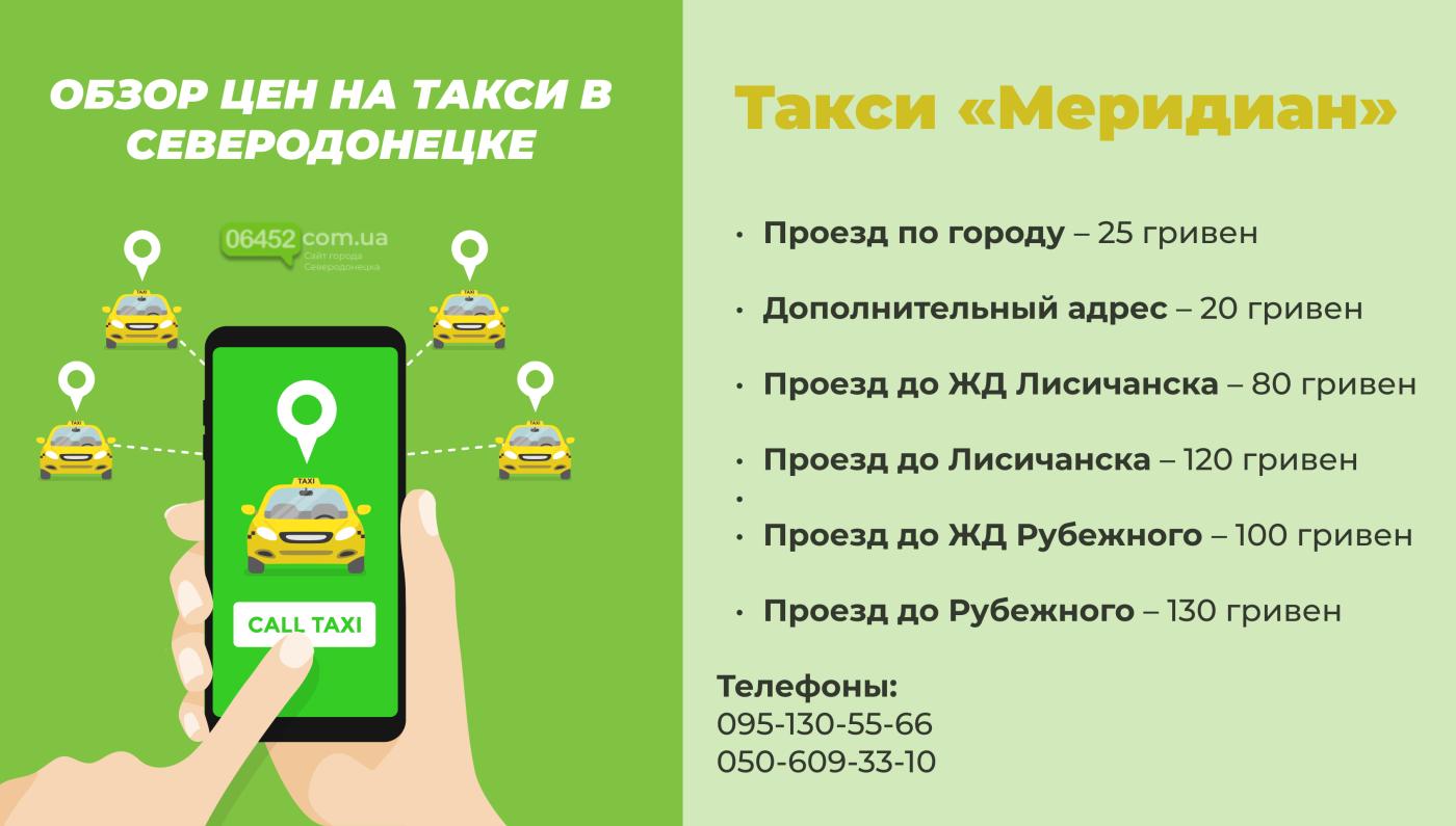 """Такси """"Меридиан"""" в Северодонецке, 06452.com.ua"""