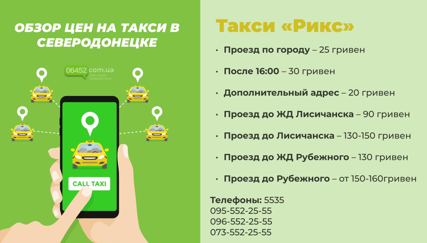 """Такси """"Рикс"""" в Северодонецке"""
