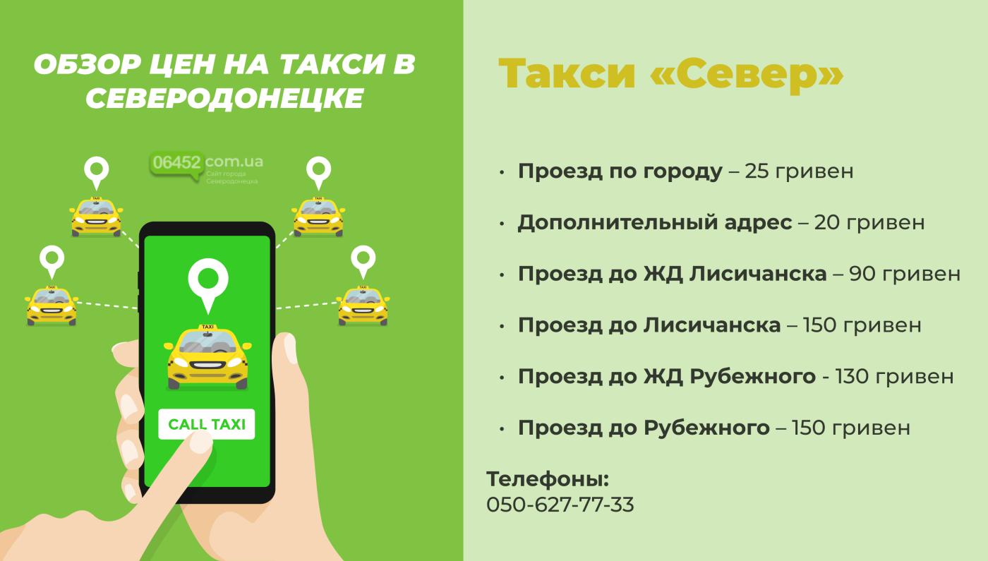 "Такси ""Север"" в Северодонецке"