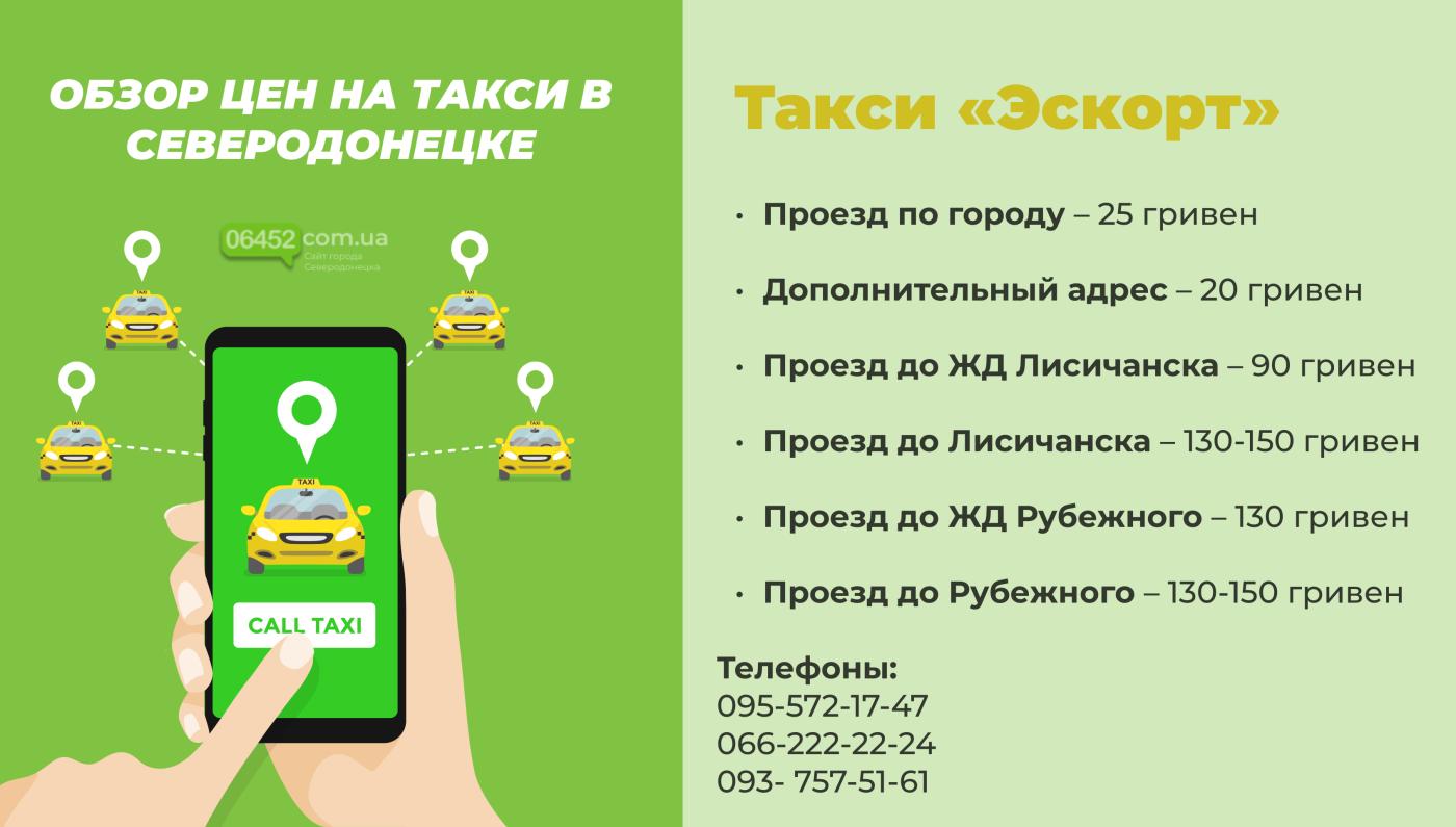 """Такси """"Эскорт"""" в Северодонецке"""