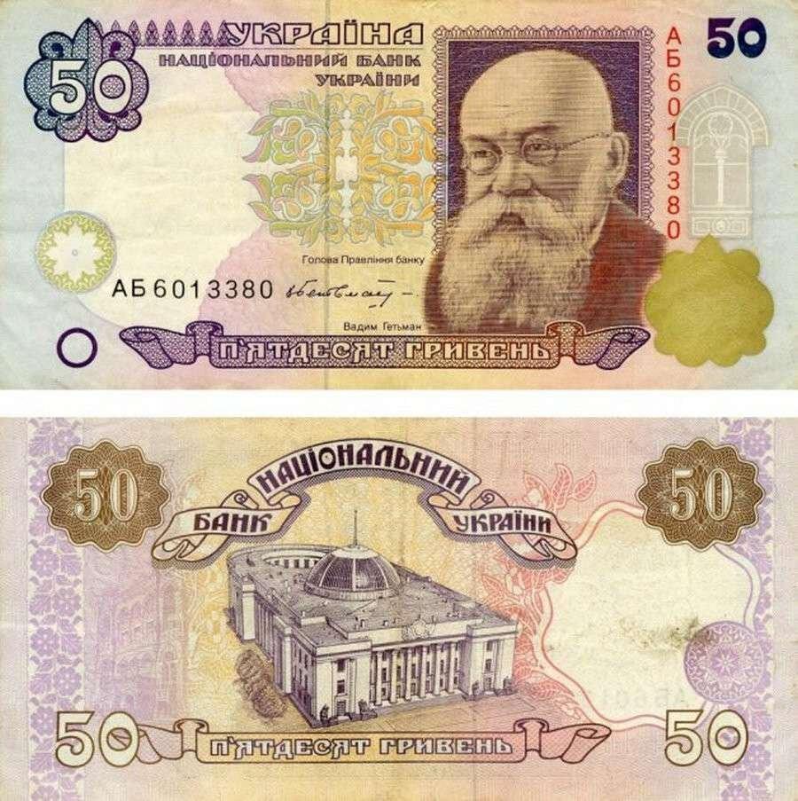 Из 50 гривен 1000 долларов: найди купюру, фото-1