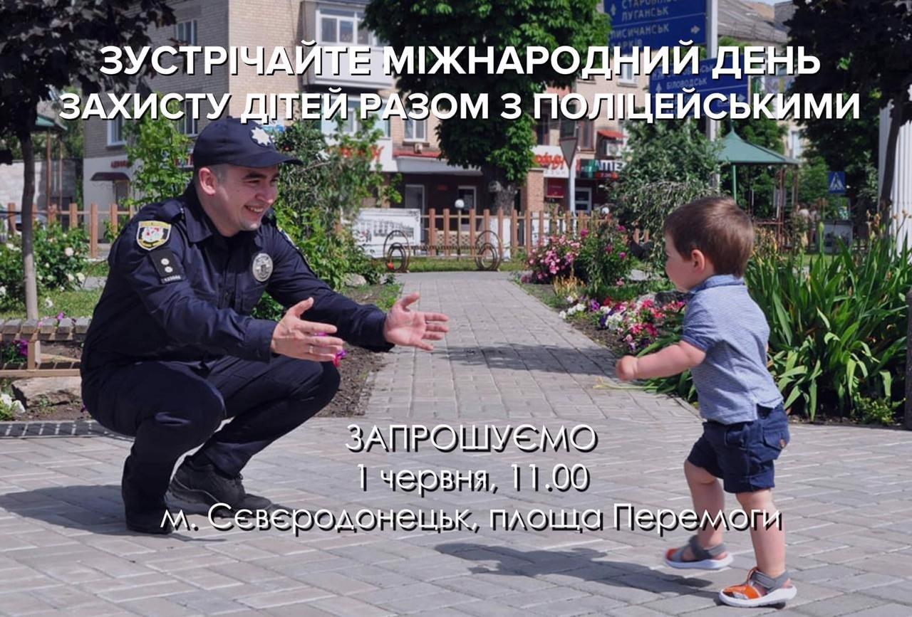 Как провести День защиты детей в Северодонецке: праздничные мероприятия, фото-1
