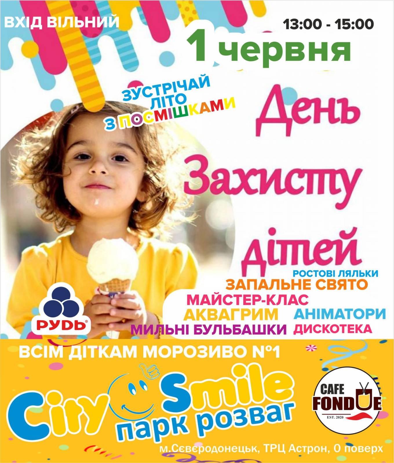 Как провести День защиты детей в Северодонецке: праздничные мероприятия, фото-2