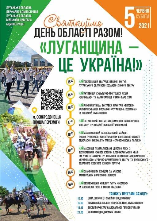 Луганщине-83! Область отметит День основания яркими мероприятиями, фото-1