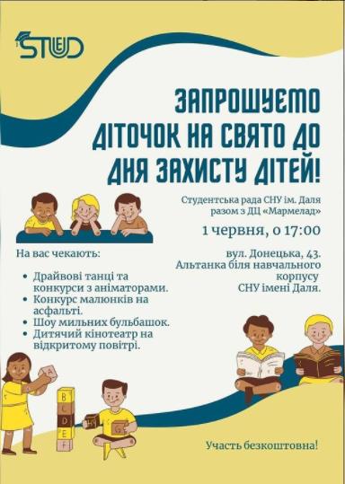 Как провести День защиты детей в Северодонецке: праздничные мероприятия, фото-3