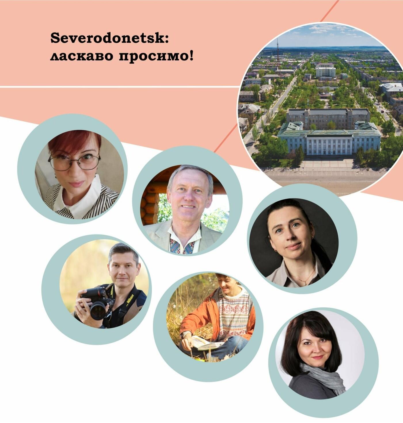 В Северодонецке появился туристический путеводитель , фото-3