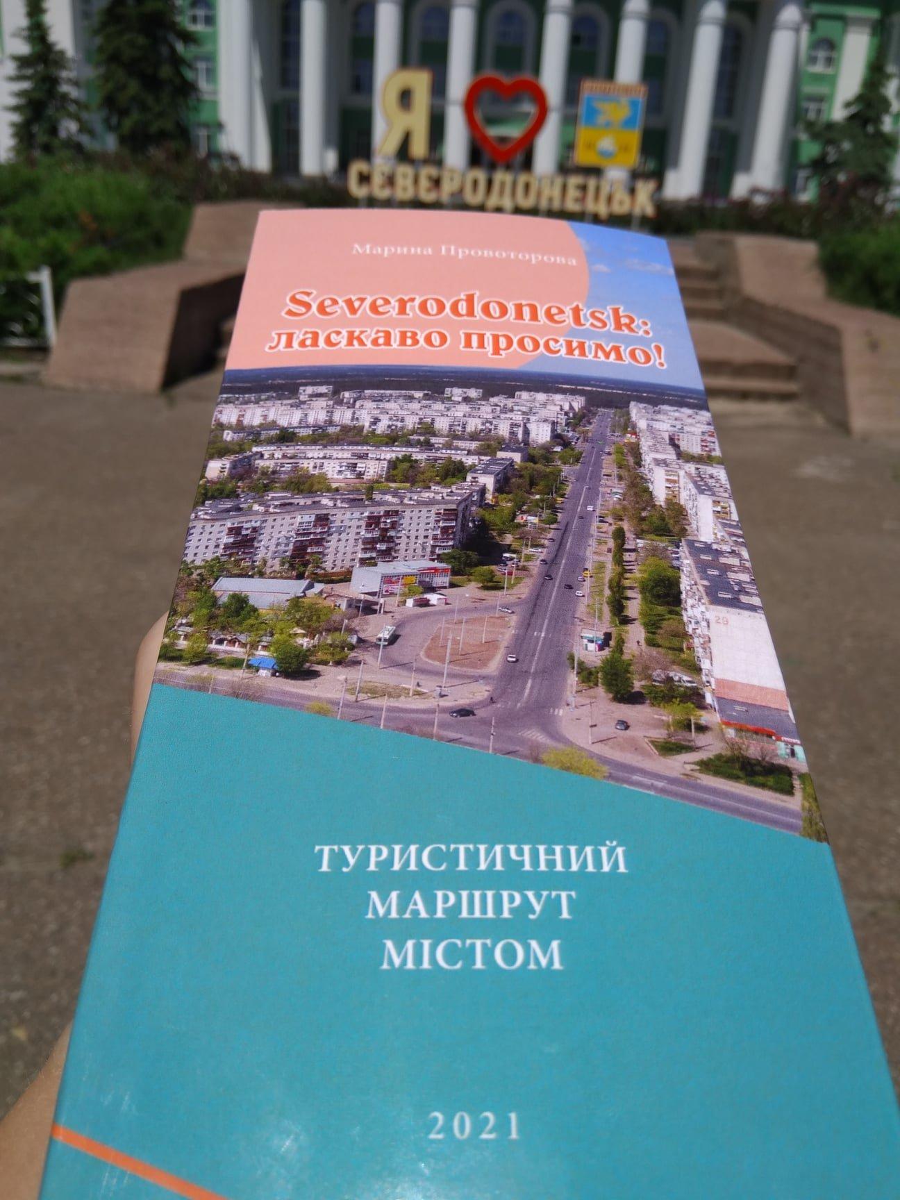 В Северодонецке появился туристический путеводитель , фото-1