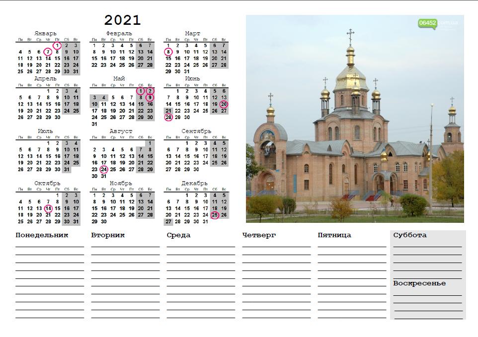 Календарь на июнь 2021 года