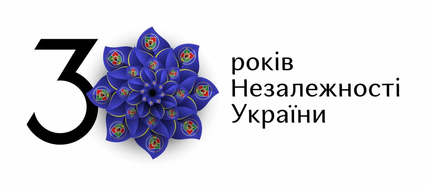 Луганщина получила собственный символ к празднованию Дня Независимости Украины, фото-1