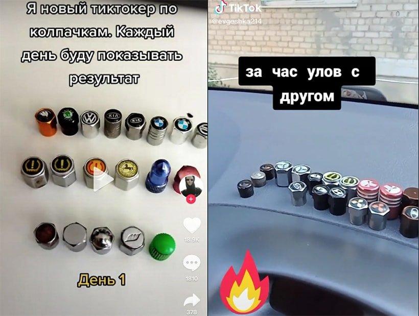 Новый тренд из TikTok по скручиванию колпачков с машин добрался до Северодонецка, фото-1