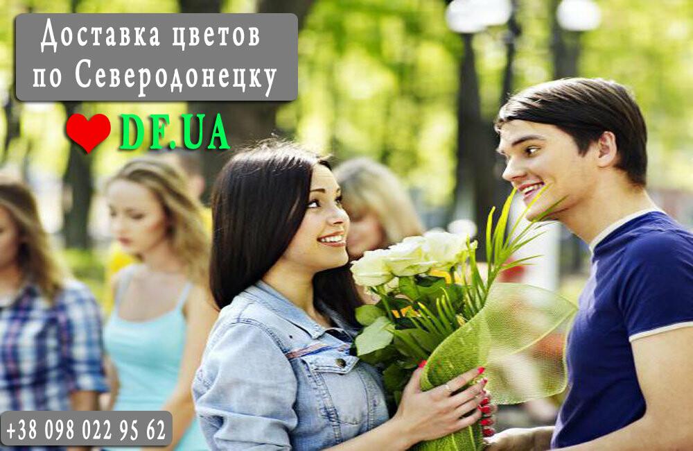 Цветы Северодонецк