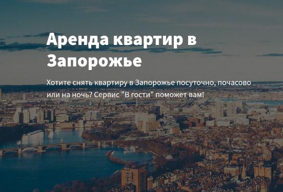 Снять квартиру посуточно официально в Запорожье