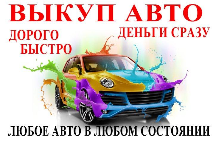 автовыкуп Северодонецк и Донецкая область
